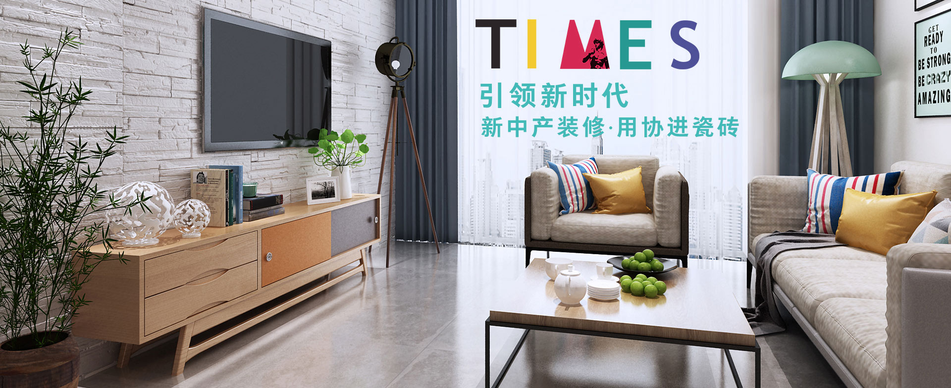 新中产装修就要用协进瓷砖品牌,瓷砖代理精选品牌