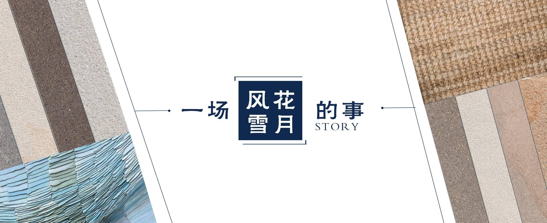 """协进陶瓷凭借""""一场风花雪月的事""""展会成知名瓷砖品牌、中国瓷砖十大品牌"""