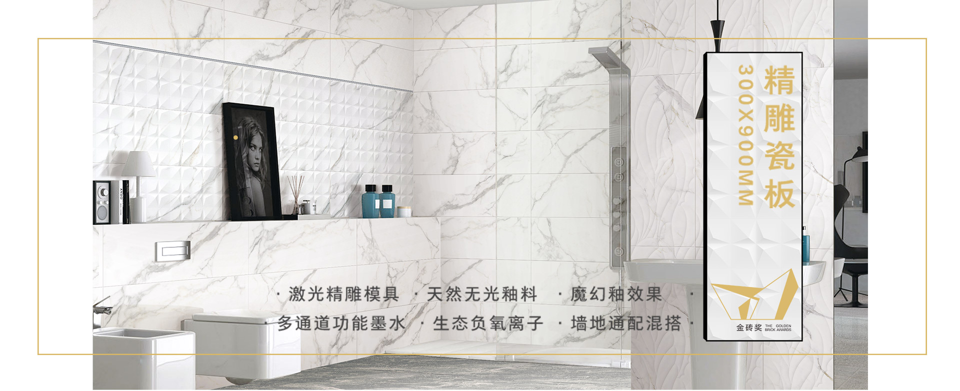 中国瓷砖十大品牌协进陶瓷精雕瓷板系列瓷砖瓷片产品荣获金砖奖