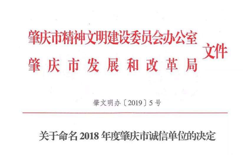 短讯 | 2018年度肇庆市诚信单位称号出炉