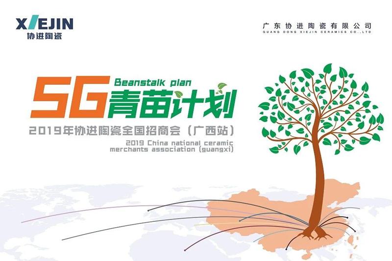 「广西首战告捷」协进陶瓷5G青苗招商会成功举办!