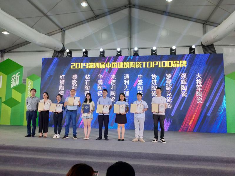 """热烈祝贺协进陶瓷荣获""""中国建筑陶瓷品牌TOP100证书"""""""