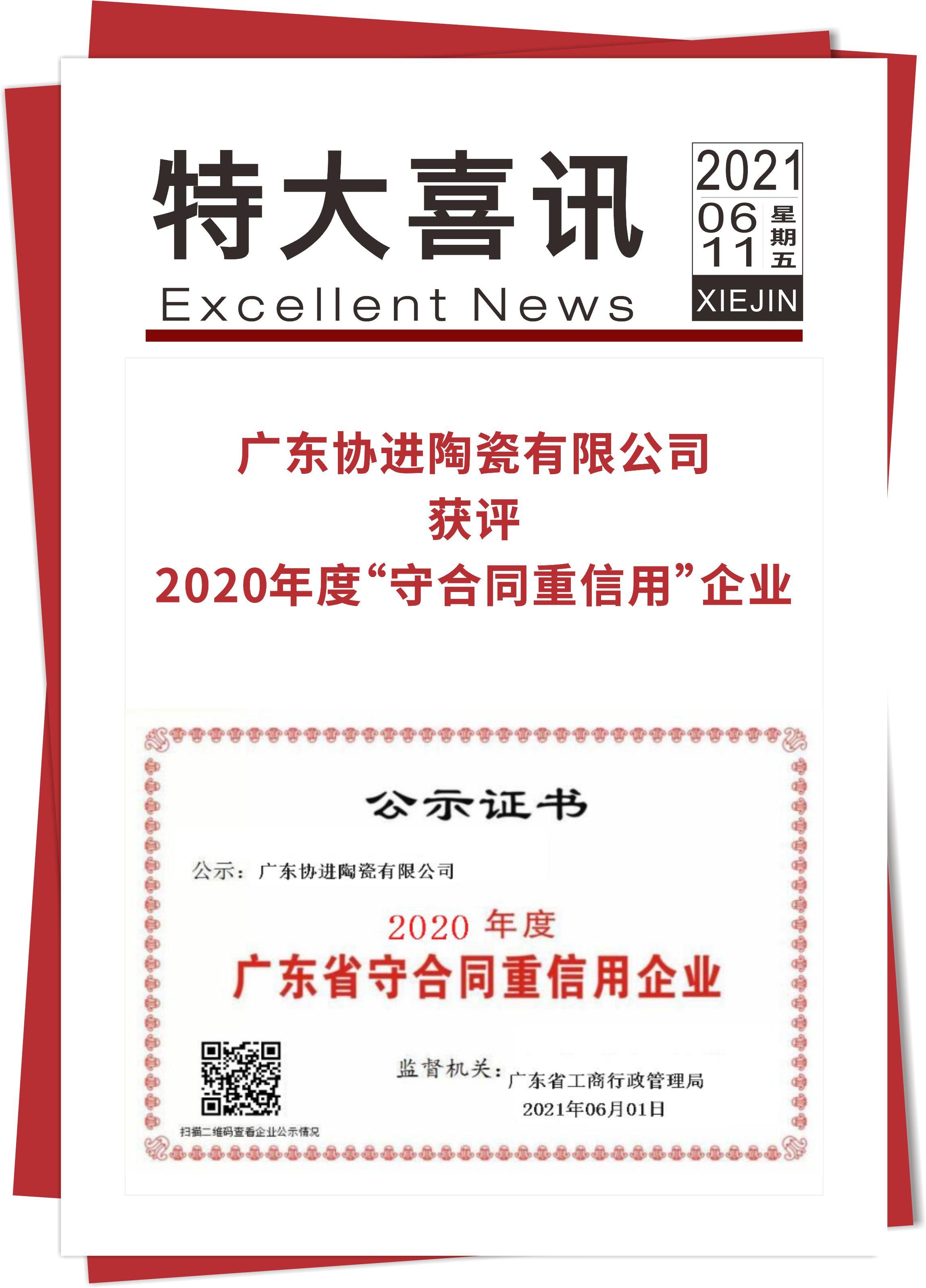 """喜讯! 广东协进陶瓷有限公司获评2020年度广东省""""守合同重信用""""企业"""