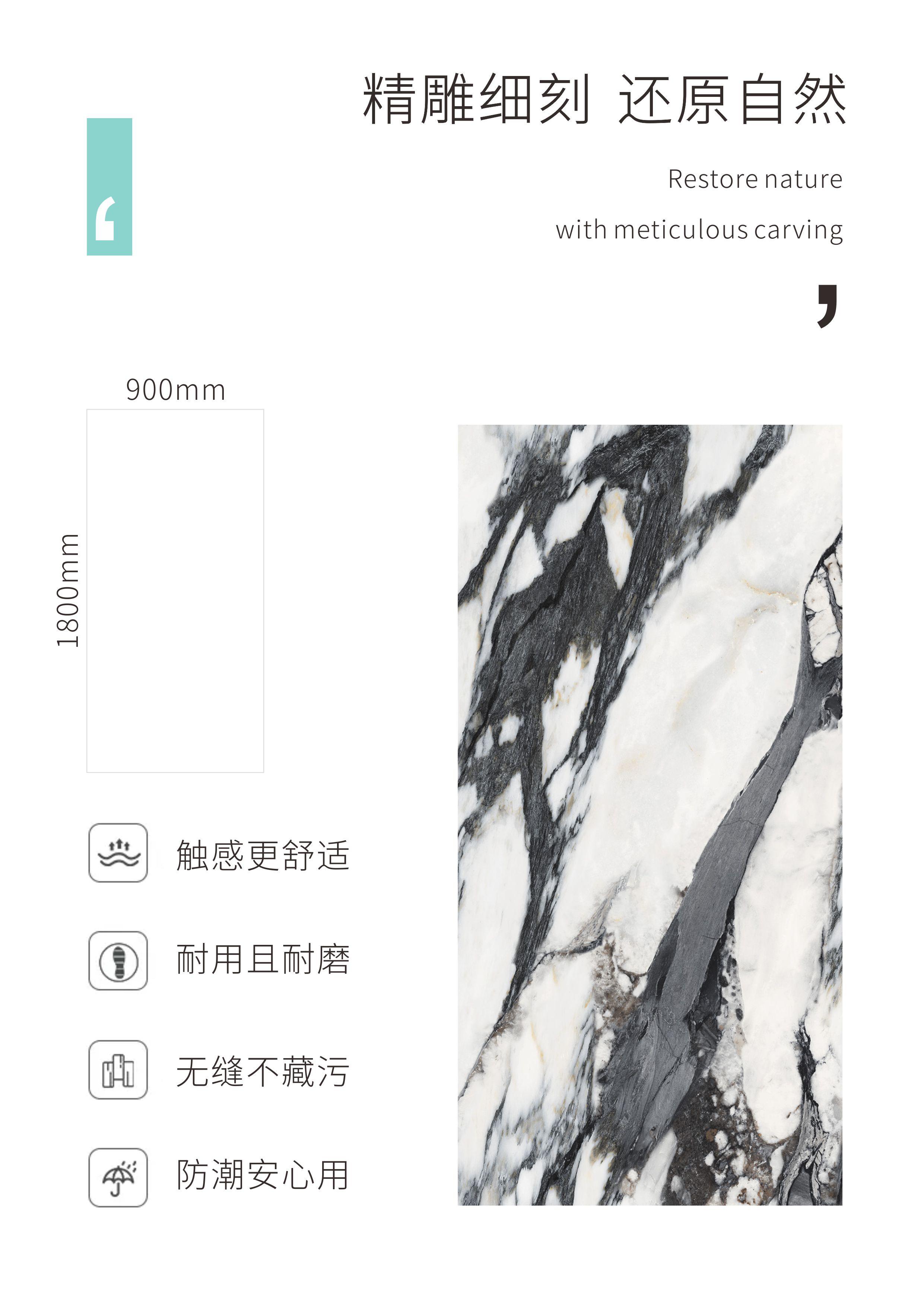 协进 . 新品 900x1800mm,用大规格诠释无限的美。