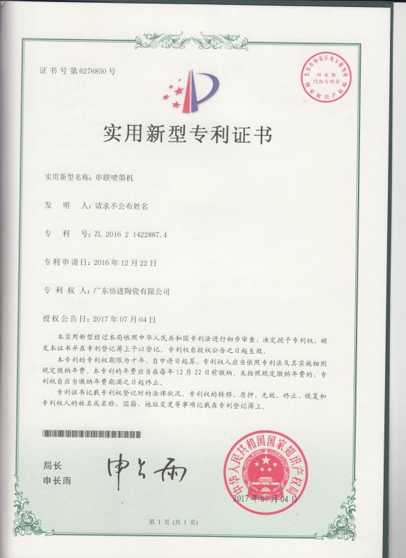 串联喷墨机专利证书