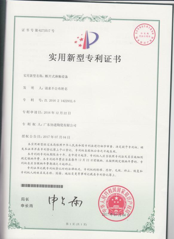 断开式淋釉设备专利证书