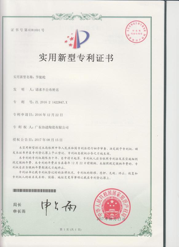 节能枪专利证书