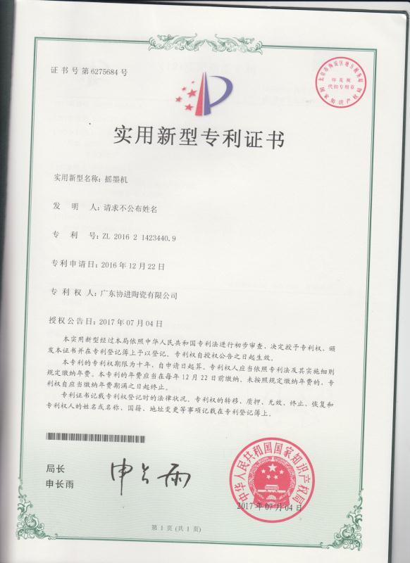 摇墨机专利证书