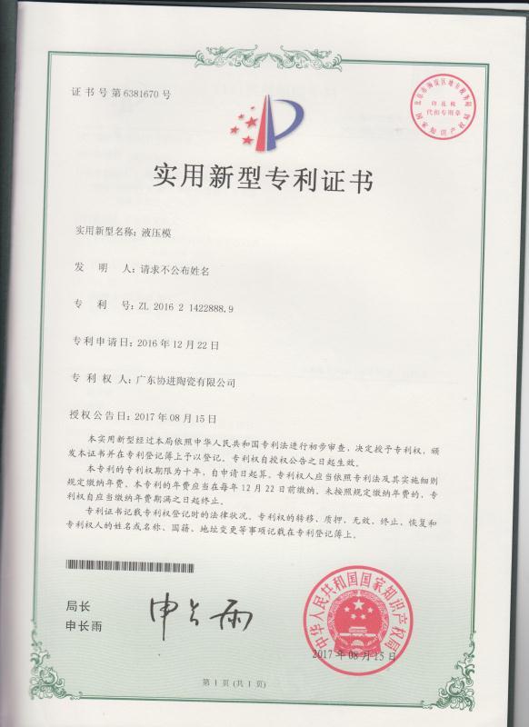 液压模专利证书
