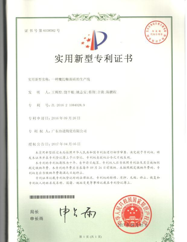 一种魔幻釉面砖的生产线专利证书
