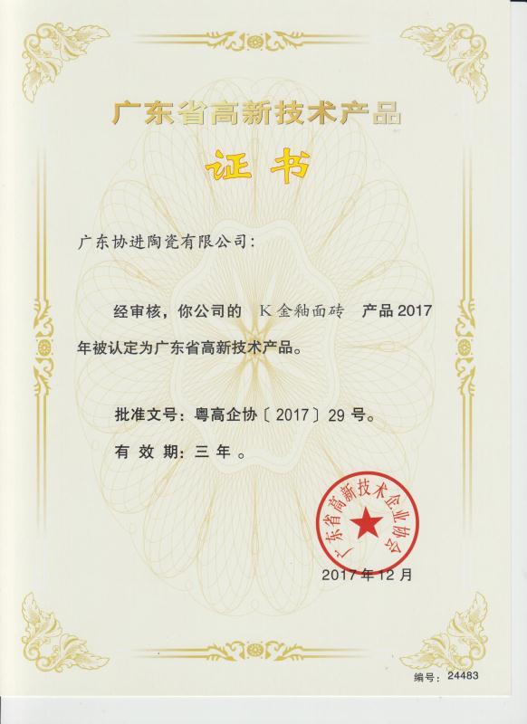 """""""K金釉面砖""""广东省高新技术产品证书"""