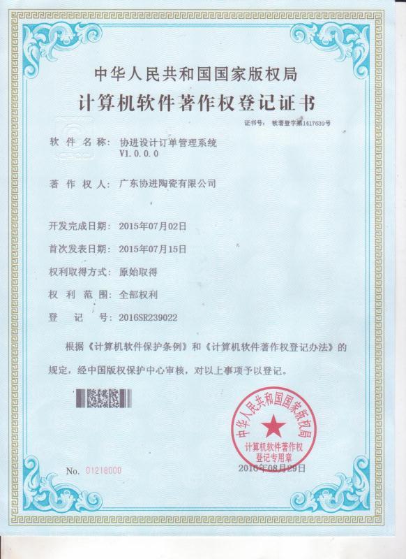 """""""协进设计订单管理系统""""计算机软件著作权登记证书"""