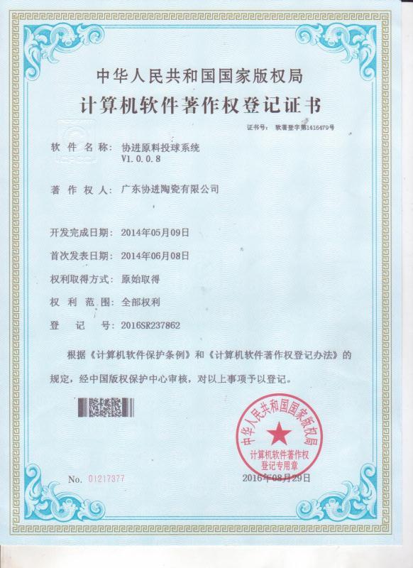 """""""协进原料投球系统""""计算机软件著作权登记证书"""
