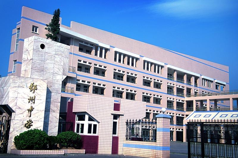 宁波勤州中学