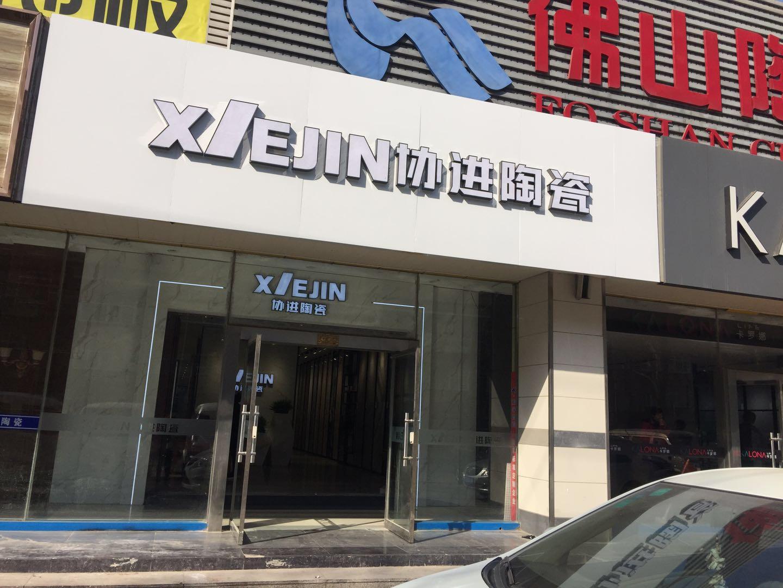 石家庄专卖店