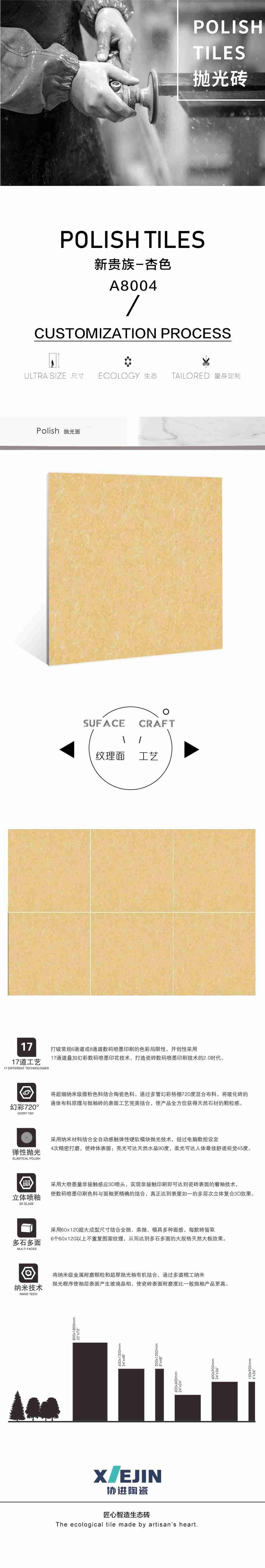 新贵族A8004--17.jpg
