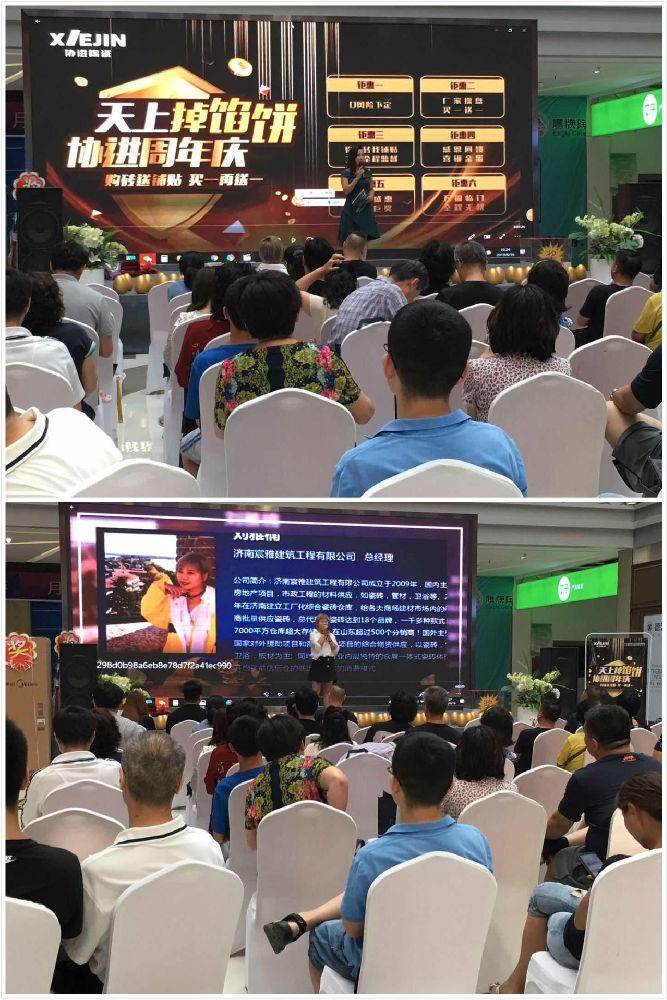 协进陶瓷济南专卖店周年庆活动现场