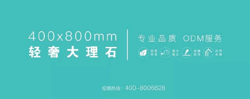 协进陶瓷400x800mm轻奢大理石招商中