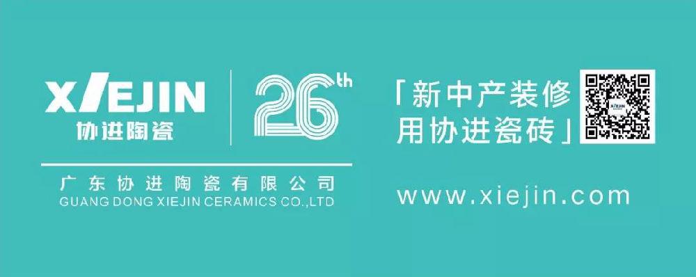 协进陶瓷26周年